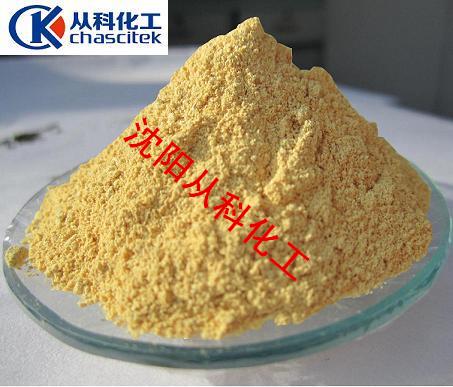 茜素黄GG 大包装 1KG/包 间硝基苯偶氮水杨酸钠